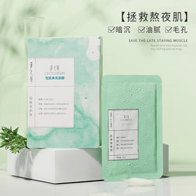 Whitening Refreshing Mask Choorigin Yunnan Baiyao