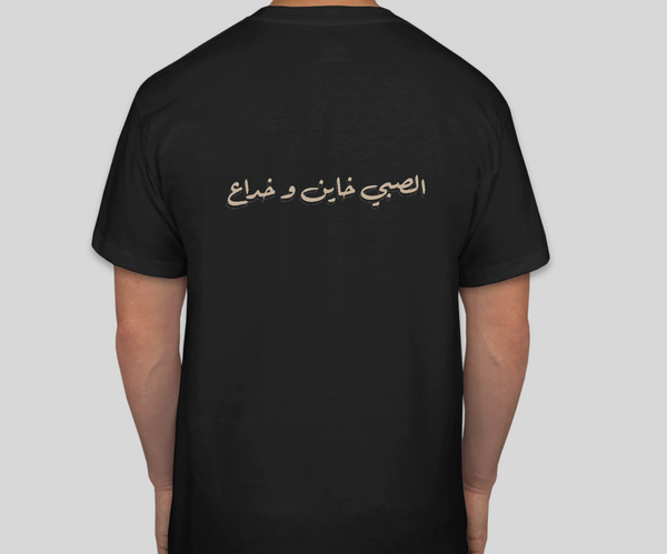 9by Chathab T-Shirt By Abbas