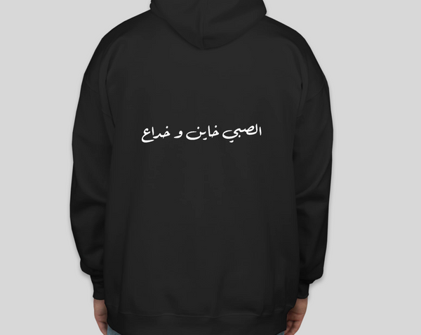 9by Chathab Hoodie (Black) By Abbas