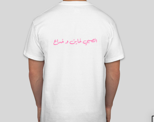 9by Chathab T-Shirt (White) By Abbas