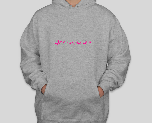 9by Chathab Hoodie (Gray) By Abbas