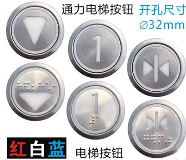 KONE Elevator round stainless steel buttons - Elevators spare parts