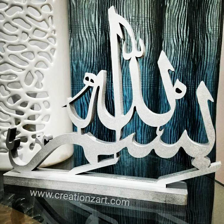 Bismillah table top artwork (Simple Thuluth)