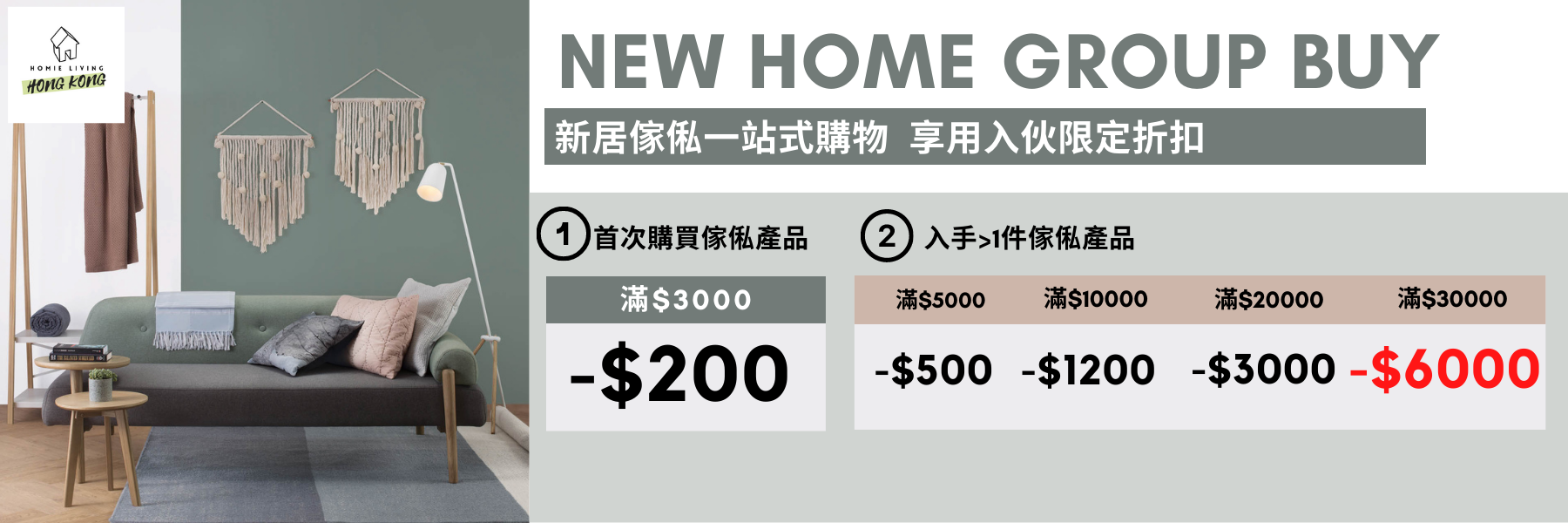 new home group buy