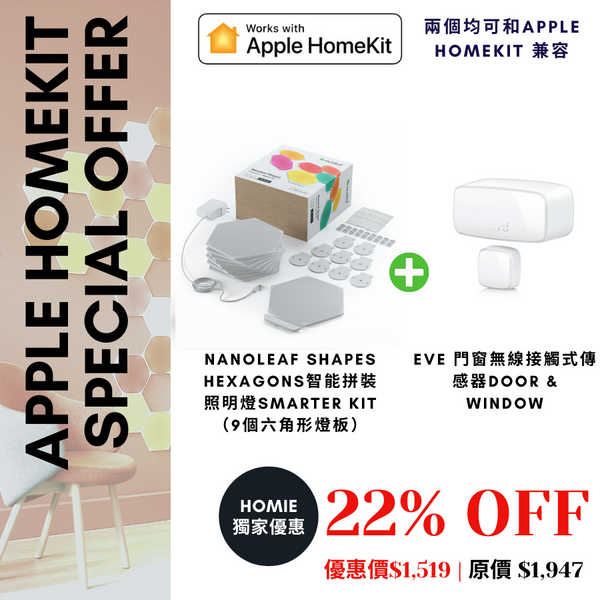 香港送貨|Delivery to HK | 【限時Apple HomeKit 產品 22% off 優惠】Nanoleaf Shapes Hexagons六角形智能拼裝照明燈+ Eve 門窗無線接觸式傳感器 | Hong Kong Lava Holdings Company Limited |Homie Living Mall 香港家居靈感購物