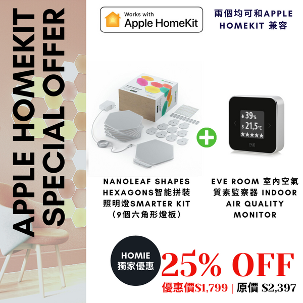 香港送貨|Delivery to HK | 【限時Apple HomeKit 產品 25% off 優惠】Nanoleaf Shapes Hexagons六角形智能拼裝照明燈+ Eve Room 室內空氣質素監察器 | Hong Kong Lava Holdings Company Limited |Homie Living Mall 香港家居靈感購物