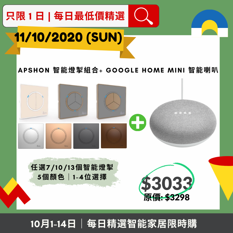 香港送貨|Delivery to HK | 【組合優惠】Apshon 智能燈掣組合+ Google Home Mini | Bright Future Group Limited |Homie Living Mall 香港家居靈感購物