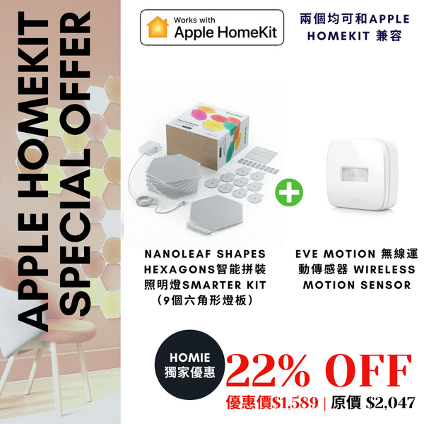 香港送貨|Delivery to HK | 【限時Apple HomeKit 產品 22% off 優惠】Nanoleaf Shapes Hexagons六角形智能拼裝照明燈+ Eve Motion 無線運動傳感器 | Hong Kong Lava Holdings Company Limited |Homie Living Mall 香港家居靈感購物