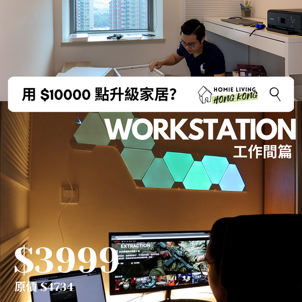 $3999 WORKSTATION改造:智能化工作間