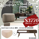 香港送貨|Delivery to HK | Rustique 茶几+矮凳 優惠套裝(Serge Coffee Table & Clélia W690 Pouf) | Rustique |Homie Living Mall 香港家居靈感購物