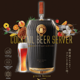 香港送貨|Delivery to HK | GreenHouse Cocktail Beer Server 無線啤酒Cocktail調酒機 | Unity |Homie Living Mall 香港家居靈感購物