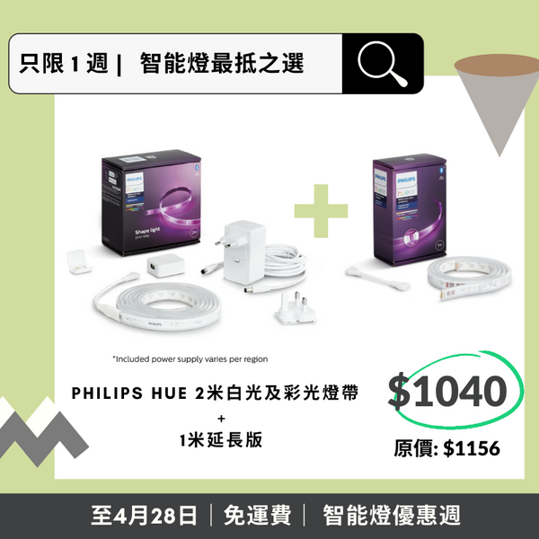香港送貨|Delivery to HK | PHILIPS HUE LIGHTSTRIP PLUS 智能燈帶2M + 1M套裝 | Philips Hue |Homie Living Mall 香港家居靈感購物
