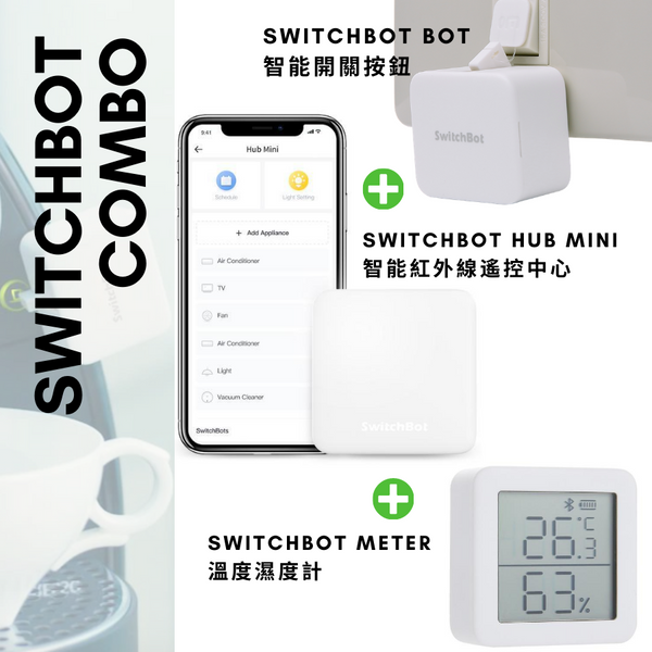 香港送貨|Delivery to HK | SwitchBot Hub Mini + Bot + Meter Kit 智能紅外線遙控+按鈕+溫度濕度計套裝 | Switchbot |Homie Living Mall 香港家居靈感購物