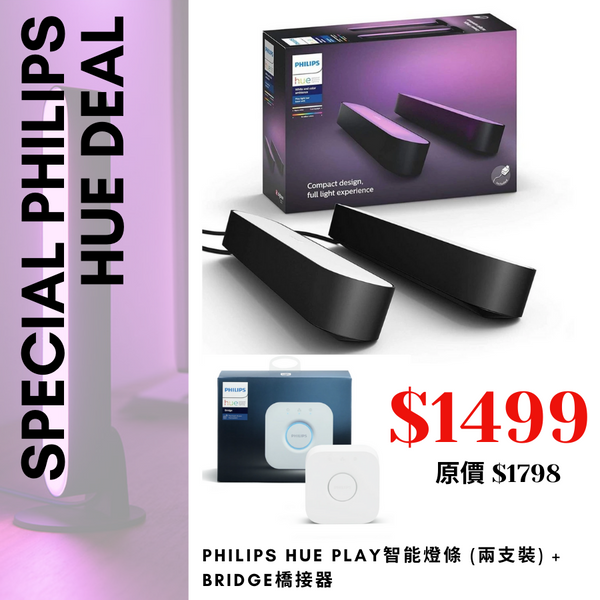 香港送貨|Delivery to HK | PHILIPS 飛利浦 HUE PLAY 智能燈條+BRIDGE橋接器套裝 | Philips Hue |Homie Living Mall 香港家居靈感購物