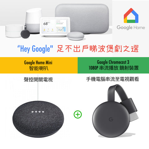 """Hey Google"" Chromecast 1080P 串流播放入門套裝【Google Home Mini + Google Chromecast 3】"