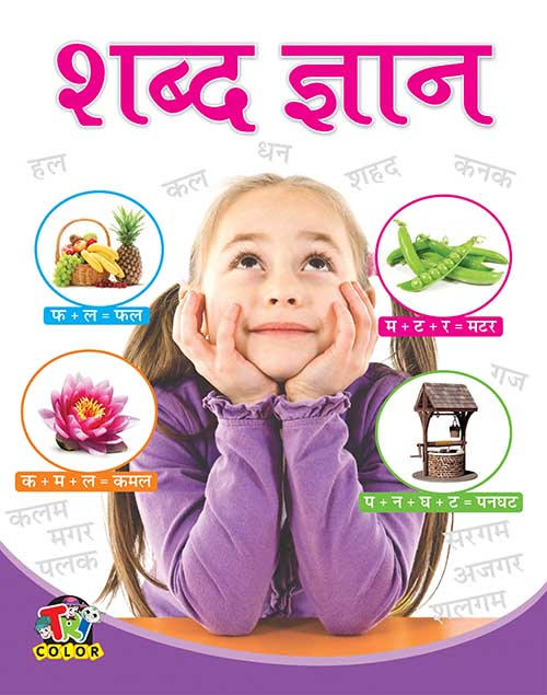 Tricolor Hindi Alphabets Knowledge Color book (Pack of 2)