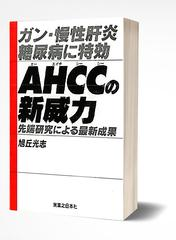 New Discovered Effect of AHCC by the Latest Advanced Research Development