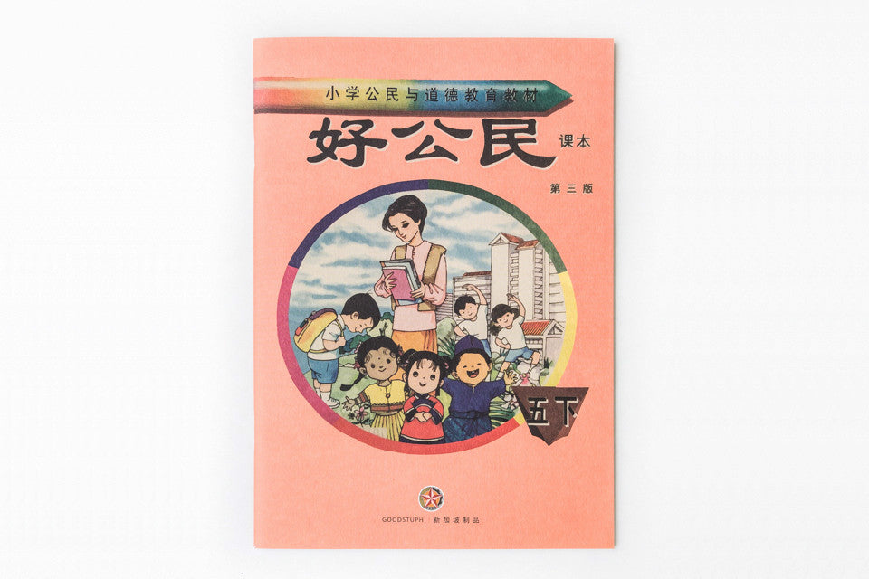 Haogongming Textbook