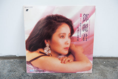 LaserDisc: Teresa Ten: Top Hits Chinese Songs