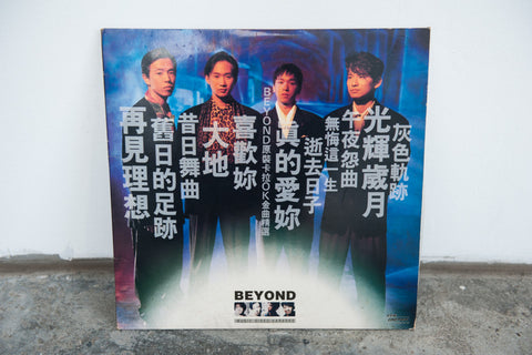 LaserDisc: Beyond: Music Video Karaoke