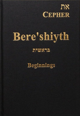 את CEPHER Bere'shiyth - Touching His Hem