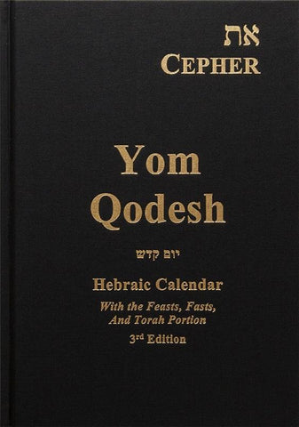את CEPHER  Yom Qodesh - 3rd Edition - Touching His Hem