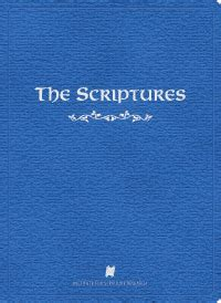 The Scriptures Soft Cover 2009 Edition - Touching His Hem