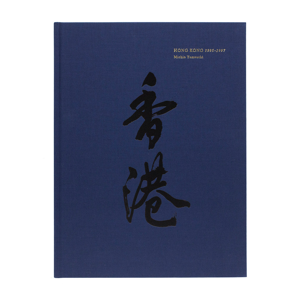 Hong Kong 1995-1997 (blue cover)