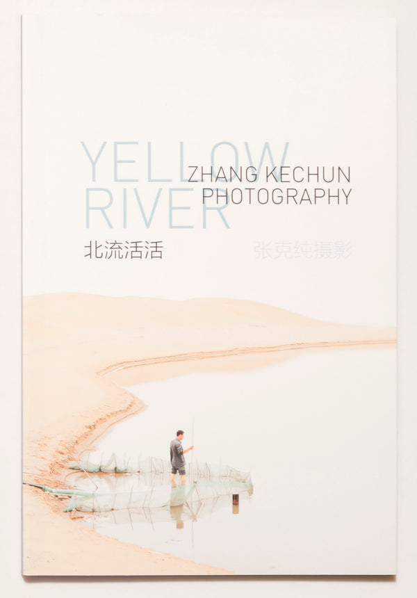 Yellow River/北流活活