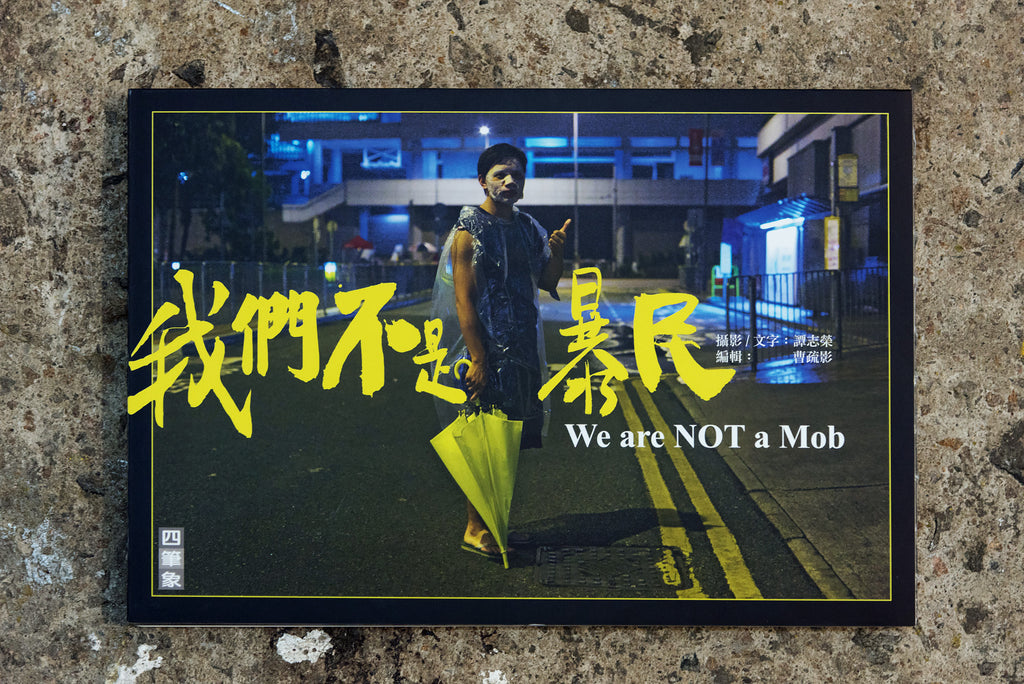 We Are Not A Mob/我們不是暴民