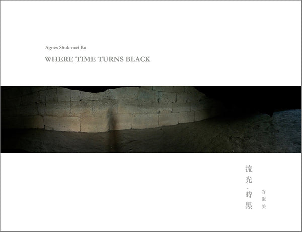 Where Time Turns Black/流光.時黑