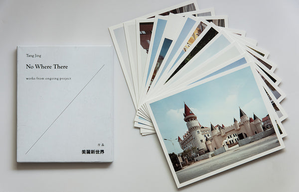 """No Where There"" Postcards/《美麗新世界》明信片"