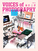 Voices Of Photography 攝影之聲 Issue 24