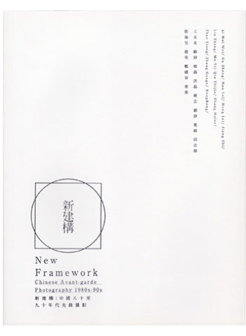 New Framework: Chinese Avant-garde Photography 1980s-90s