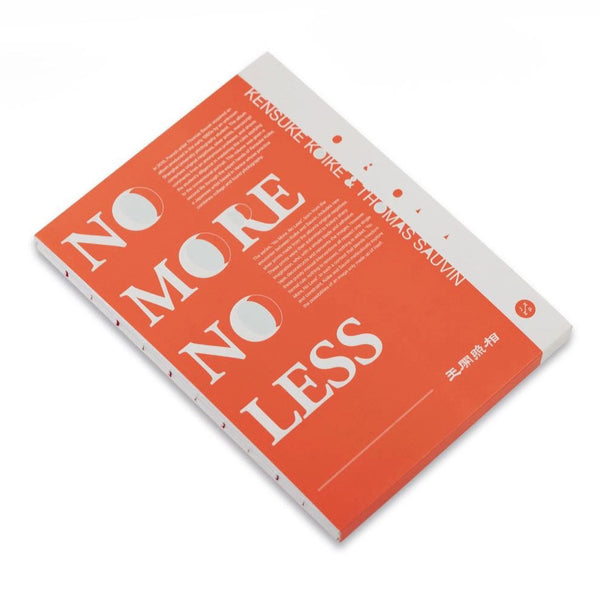 No More, No Less/不多不少