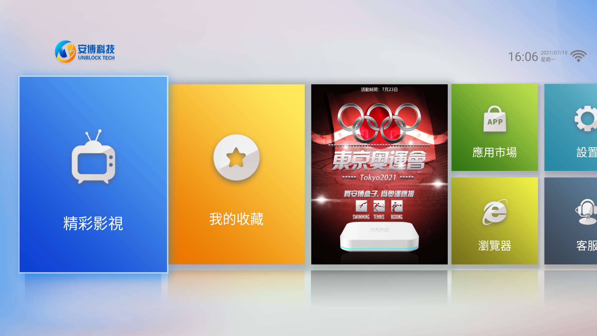 IMartCity Unblock Tech TV Box UBox Gen 8 Pro Max UPros Pros Gen 7 UPro2 Pro2 Gen 6 Hong Kong Edition Watch Many Worldwide Channels TV programs Movies Dramas Live Shows Free No Extra Payment Use Anytime Anywhere Settings Set Up Guide Connect to TV Home Page Screen 安博盒子第八代 第七代 第六代 電視盒子 設定 連接電視 主頁