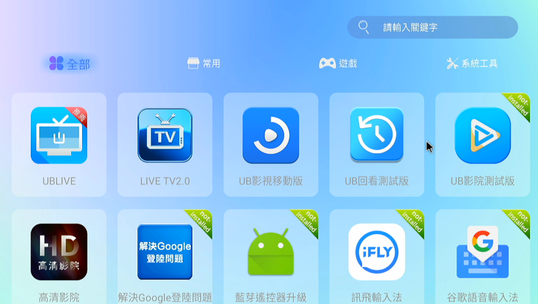 IMartCity Unblock Tech TV Box UBox Gen 8 Pro Max UPros Pros Gen 7 UPro2 Pro2 Gen6 Hong Kong Edition Watch Many Worldwide Channels TV programs Movies Dramas Live Shows Free No Extra Payment Use Anytime Anywhere Settings Set Up Guide Connect to TV Home Page Screen App Store Main Page Install Download Extra Apps 安博盒子第八代 第七代 第六代 電視盒子 設定 設置 連接電視 主頁 應用市場 下載 安裝 額外程式