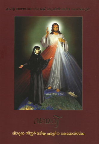The diary of Sr Maria Faustina