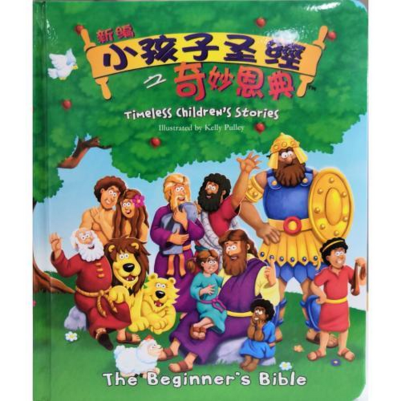 Beginners Bible-Timeless Childrens Stories (English/Chinese)