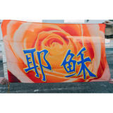 Worship Flags (M 0140cm x 95cm)