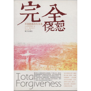 Chinese-Total Forgiveness (完全饶恕)
