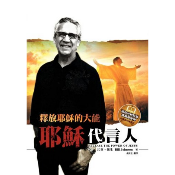 Chinese-Release The Power Of  Jesus 耶穌代言人