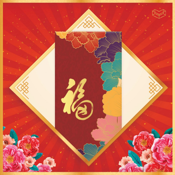 Red Packet - 福  2 Cor 9:5 (Pack of 8)