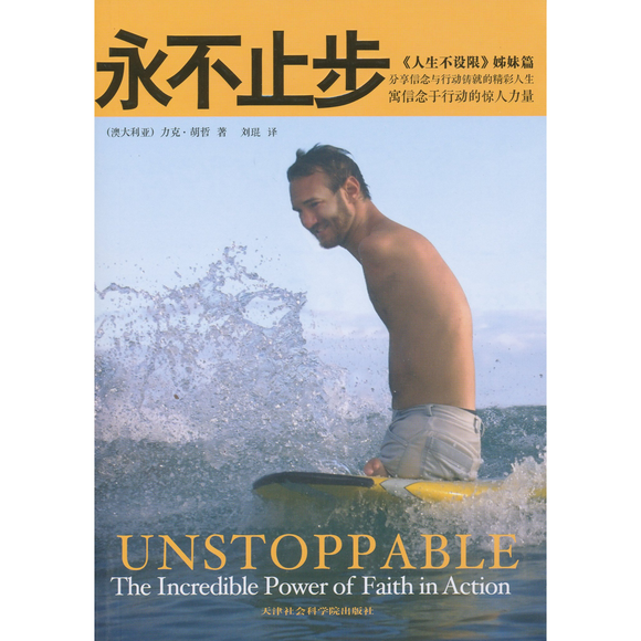 Chinese-Unstoppable (永不止步)