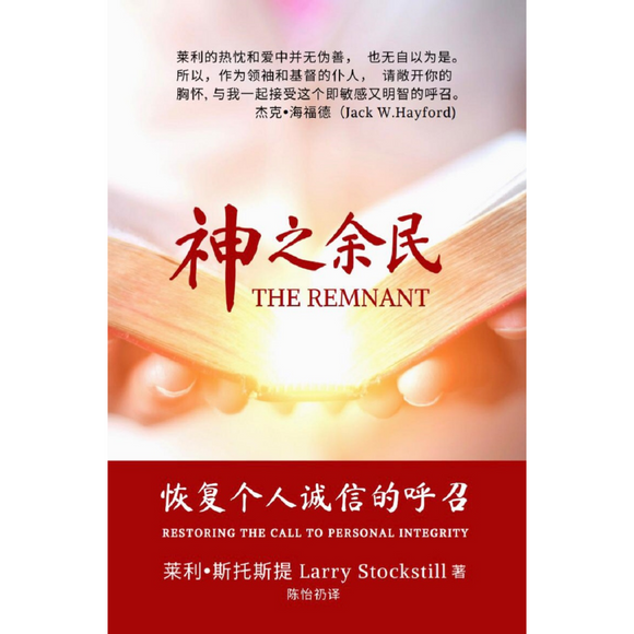 Chinese - The Remnant (神之余民)