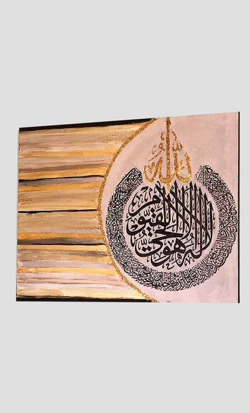 Ayat Al Kursi Canvas - Gold - Final Sale Item_Front_View