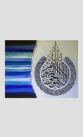 Ayat Al Kursi Canvas - Blue - Final Sale Item_Front_View