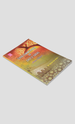 Easy Commentary Of Last 21 Suras (Aasan Tafseer) - Final Sale Item_Front_View