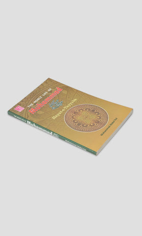 The Noble Life Of Muhammad Hayat-e-Tayyaba  - Final Sale Item_Front_View