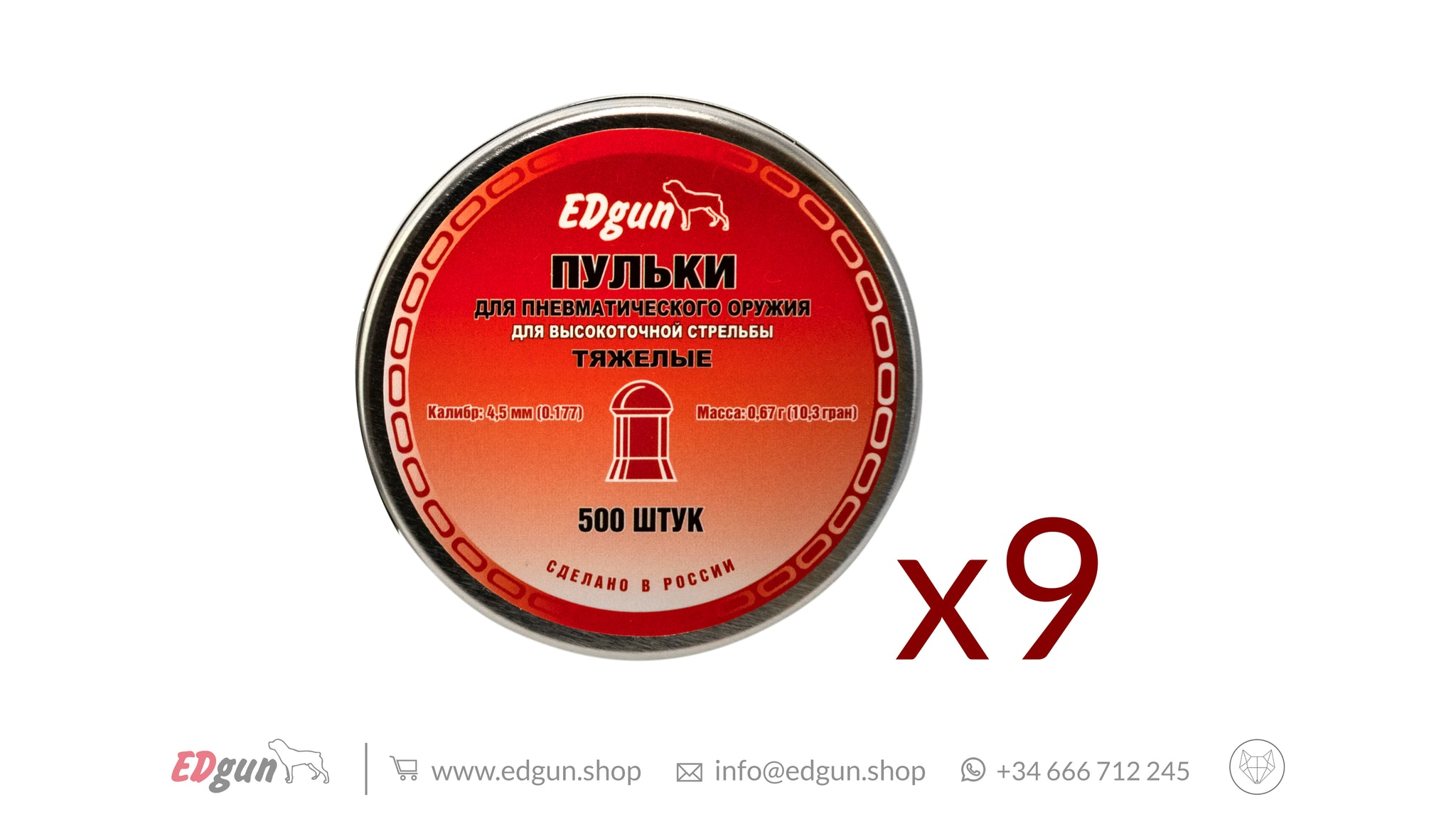 Пеллеты EDgun Premium Heavy <br /> Калибр .177 (4,52mm) и миддот; Вес 0,67g & nbsp; (10,34gr)